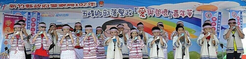 五峰鄉部落警政愛與關懷嘉年華