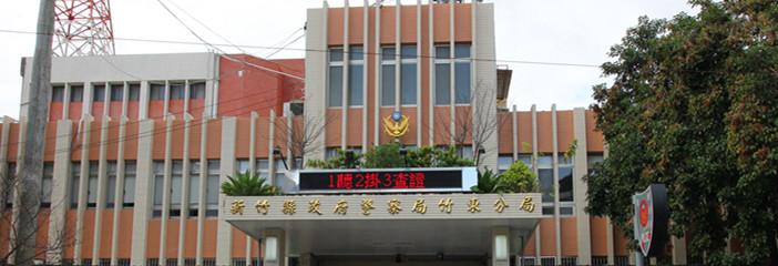 新竹縣政府警察局-竹東分局-4