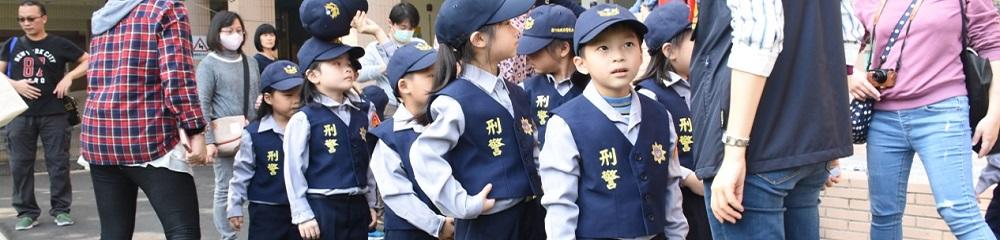 小小警察營體驗