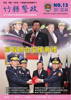 竹縣警政期刊第12期封面