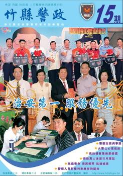 竹縣警政期刊第15期封面