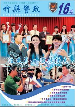 竹縣警政期刊第16期封面