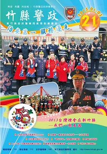 竹縣警政期刊第21期封面