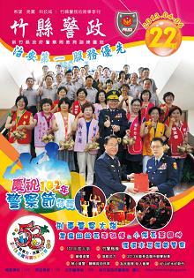 竹縣警政期刊第22期封面