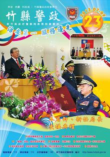 竹縣警政期刊第23期封面