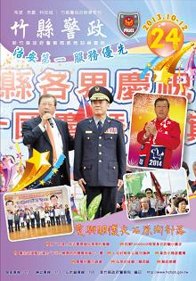 竹縣警政期刊第24期封面