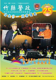 竹縣警政期刊第25期封面