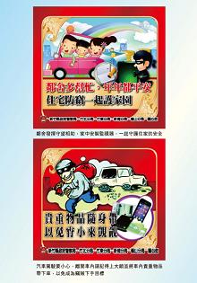 竹縣警政期刊第26期封面