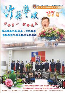 竹縣警政期刊第27期封面