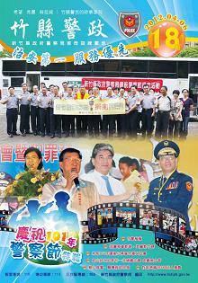竹縣警政期刊第18期封面