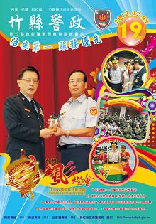 竹縣警政期刊第19期封面
