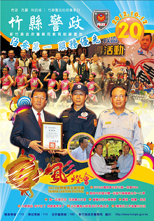 竹縣警政期刊第20期封面
