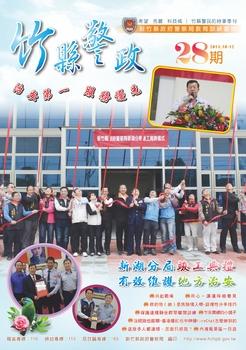 竹縣期刊第28期封面