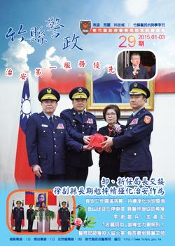 竹縣期刊第29期封面