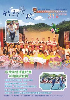 竹縣期刊第31期封面