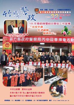 竹縣期刊第32期封面