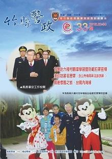 竹縣期刊第33期封面