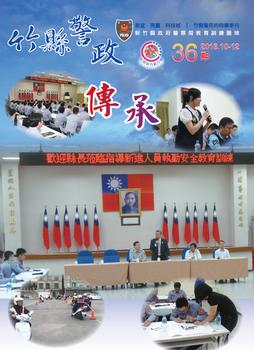 竹縣期刊第36期封面