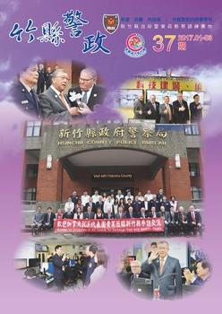 「竹縣警政」季刊第37期封面