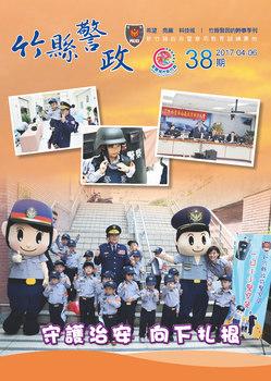 「竹縣警政」季刊第38期封面