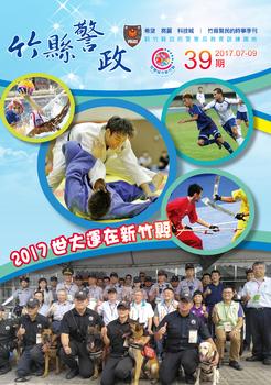 「竹縣警政」季刊第39期封面