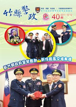 「竹縣警政」季刊第40期封面