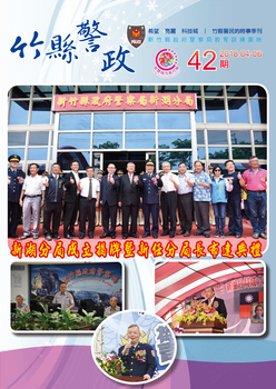 「竹縣警政」季刊第42期封面