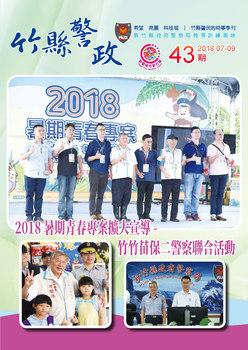 「竹縣警政」季刊第43期封面