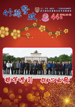 「竹縣警政」季刊第44期封面