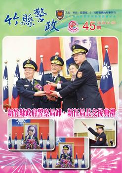 「竹縣警政」季刊第45期封面