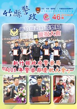 「竹縣警政」季刊第46期封面