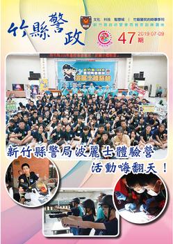 「竹縣警政」季刊第47期封面