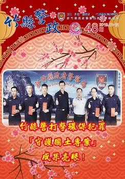 「竹縣警政」季刊第48期封面
