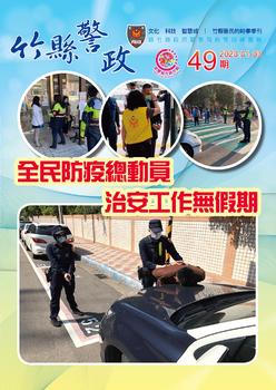 「竹縣警政」季刊第49期封面