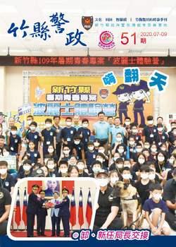「竹縣警政」季刊第51期封面