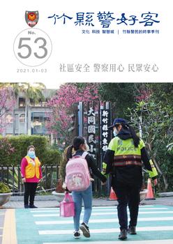 第53期-社區安全 警察用心 民眾安心封面