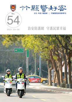 第54期-治安防護網 守護民眾幸福封面