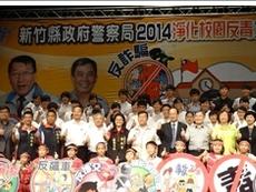 Hsinchu County Police Youth Anti-drug Promotion 2014