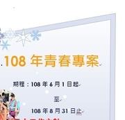相關圖檔說明:108年新湖分局青春專案,圖片總數共1張
