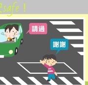 相關圖檔說明:「早安safe」交通安全宣導早安問候圖,圖片總數共6張