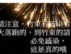 相關圖檔說明:竹東警查獲新竹縣首起網路散播武漢肺炎不實疫情,圖片總數共1張