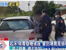相關圖檔說明:偷車賊酣睡車內 一覺醒來人贓俱獲遭警民合作逮捕,圖片總數共1張