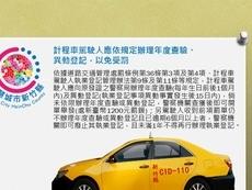 相關圖檔說明:計程車駕駛人應依規定辦理年度查驗、異動登記,以免受罰,圖片總數共1張