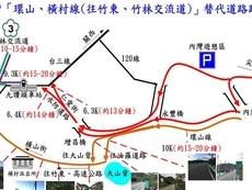 新竹縣政府警察局109年中秋連續假期觀光風景區交通疏導管制措施