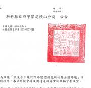 相關圖檔說明:2021新竹縣戀戀桐花路跑活動 橫山警交通疏導管制,圖片總數共2張
