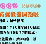 相關圖檔說明:110年新竹縣政府警察局橫山分局青春專案,圖片總數共6張