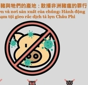 相關圖檔說明:竹縣警邀請您共同守護可愛的臺灣豬豬,圖片總數共1張