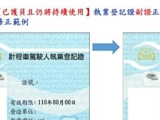 「計程車駕駛人執業登記管理辦法」於110年9月11日修正發布(含計程車駕駛人執業登記證修正範例)