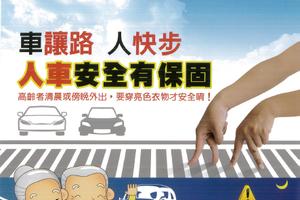 車讓路 人快步 人車安全有保固