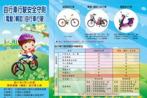自行車安全行駛守則